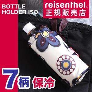 ライゼンタール ボトルホルダー 保温 保冷 [ reisenthel BOTTLEHOLDER ISO ]|roomy