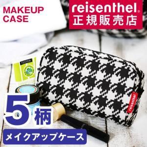 ライゼンタール メイクアップケース 化粧ポーチ ( reisenthel MAKEUP CASE )|roomy