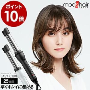 ■ mod's hair / モッズ・ヘア アドバンス イージーカール 25mm  【関連キーワード...