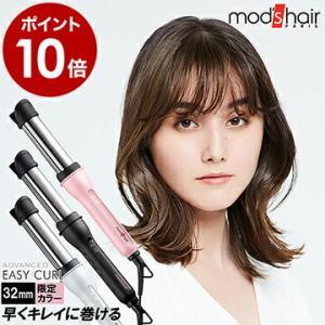 ■ mod's hair / モッズ・ヘア アドバンス イージーカール 32mm  【関連キーワード...