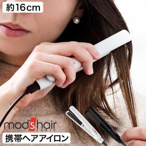 ■ mod's hair / モッズ・ヘア スタイリッシュ モバイルヘアアイロン MHS-0840 ...