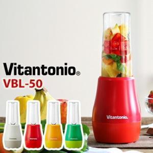 ■Vitantonio マイボトルブレンダー VBL-50  【関連キーワード】  『 Vitant...