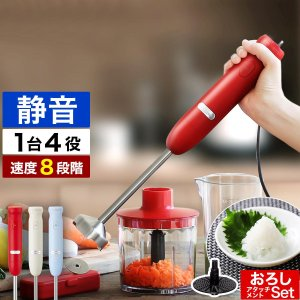 ■ Vitantonio / ビタントニオ ハンドブレンダー VHB-20  【関連キーワード】  ...