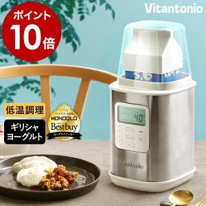 ■ Vitantonio / ビタントニオ ヨーグルトメーカー VYG-20  【関連キーワード】 ...
