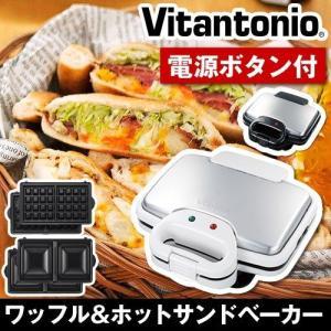 ■ Vitantonio / ビタントニオ ワッフル&ホットサンドベーカー VWH-200