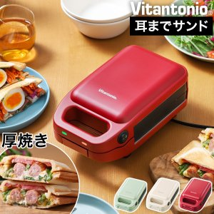 ■ Vitantonio gooood / ビタントニオ グード 厚焼きホットサンドベーカー VHS...