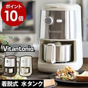 ビタントニオ ミル付き VCD-200 珈琲  [ Vitantonio 全自動コーヒーメーカー ]...
