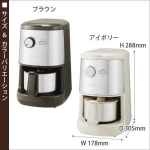 ビタントニオ ミル付き VCD-200 珈琲  [ Vitantonio 全自動コーヒーメーカー ]  roomy 02