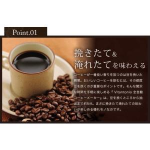 ビタントニオ ミル付き VCD-200 珈琲  [ Vitantonio 全自動コーヒーメーカー ]  roomy 04