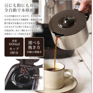 ビタントニオ ミル付き VCD-200 珈琲  [ Vitantonio 全自動コーヒーメーカー ]  roomy 05