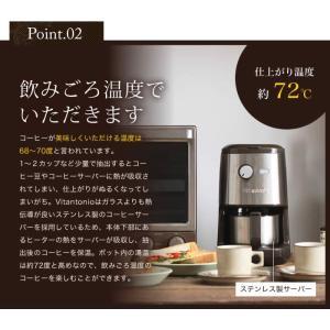 ビタントニオ ミル付き VCD-200 珈琲  [ Vitantonio 全自動コーヒーメーカー ]  roomy 06