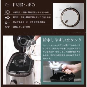 ビタントニオ ミル付き VCD-200 珈琲  [ Vitantonio 全自動コーヒーメーカー ]  roomy 09