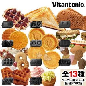 Vitantonio ビタントニオ ( ベーカー用 プレート )|roomy
