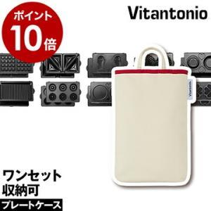 ビタントニオ ワッフル&ホットサンドベーカー用 [ Vitantonio プレートケース ]