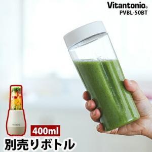 ■ Vitantonio / ビタントニオ マイボトルブレンダー 400mlボトルセット  【関連キ...