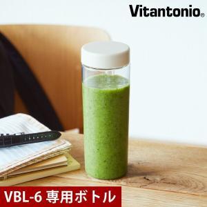 ミニボトルブレンダー VBL-6 専用 交換用 ビタントニオ ミニボトル 別売り 交換用 PVBL-...