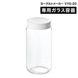 ビタントニオ ヨーグルトメーカー ガラス容器 800ml VYG-20 保存容器 ガラス瓶 容器 飲...