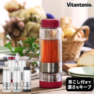 タンブラー ビタントニオ ツイスティー 直飲み 水筒 茶こし 緑茶 水出し茶 紅茶 マイボトル [ Vitantonio TWISTEA 茶こし付き ] roomy