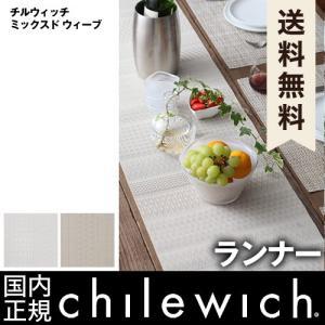 チルウィッチ ミックスドウィーブ [ chilewich MIXED WEAVE ランナー ]|roomy