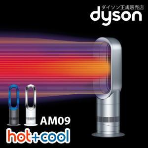 ダイソン ホットアンドクール サーキュレーター Multiplier DCモーター 羽のない扇風機 ( dyson hot + cool )|roomy