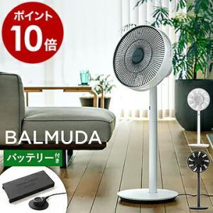 バルミューダ 扇風機 バッテリー&ドックセット コードレスモデル 2018年モデル グリーンファン DCモーター デザイン家電 おしゃれ 省エネ BALMUDA|roomy