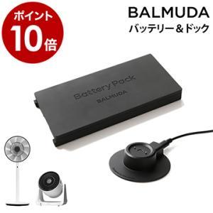 ザ グリーンファン ジャパン C2 バッテリー 専用バッテリー ドック バルミューダ BALMUDA...