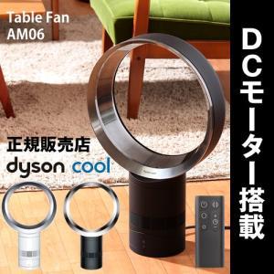 羽のない扇風機 dyson cool Table Fan ( ダイソン クール テーブルファン AM06 )|roomy