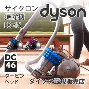 dyson ( ダイソン サイクロン掃除機 DC46 タービンヘッド )|roomy