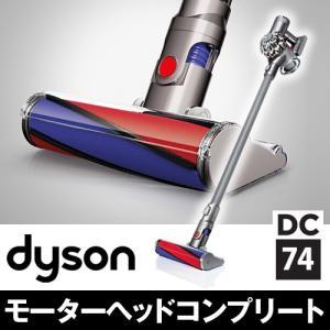ダイソン DC74 フラフィー dyson fluffy モーターヘッドコンプリート コードレスクリーナー 送料無料|roomy