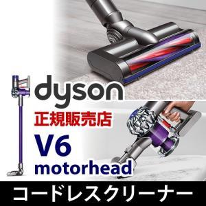 ダイソン コードレス掃除機 サイクロン式 ( Dyson V6 Motorhead モーターヘッド )|roomy