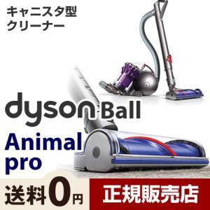 ■ ダイソン / Dyson ball Animalpro