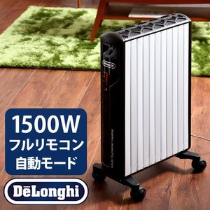 パネルヒーター 遠赤外線 MDヒーター 暖房 DeLonghi MDH15-BK ( デロンギ Multi Dynamic Heater )|roomy