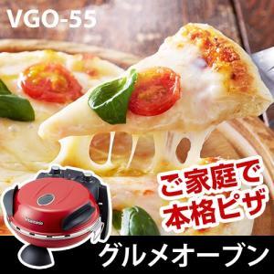 ビタントニオ グルメオーブン VGO-55 ピザ焼き器 グリルオーブン ( Vitantonio GOURMET OVEN ) roomy
