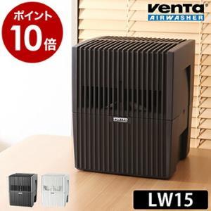 エアウォッシャー 大容量 加湿器 空気清浄機 [ Venta Airwasher ベンタ LW15 ] roomy