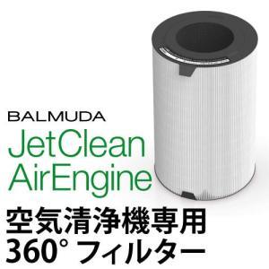バルミューダ 空気清浄器 EJT-1100SD [ エアエンジン ジェットクリーン用 360°フィルター ]|roomy