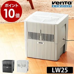 エアウォッシャー 大容量 加湿器 空気清浄機 [ Venta Airwasher ベンタ LW25 ] roomy