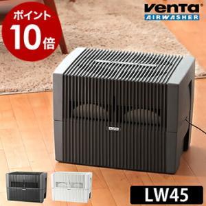 エアウォッシャー 大容量 加湿器 空気清浄機 [ Venta Airwasher ベンタ LW45 ] roomy