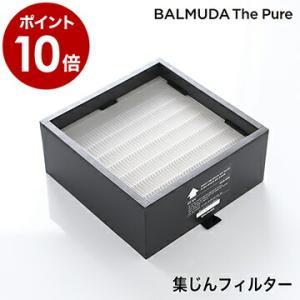 2019年新型 バルミューダ ザ ピュア 専用フィルター A01A-S100 HEPAフィルター 集...
