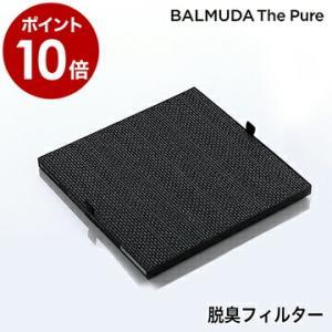 バルミューダ ザ ピュア 専用フィルター A01A-D100 脱臭フィルター 活性炭フィルター [ ...