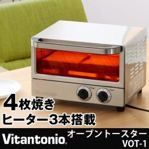 オーブントースター 4枚 vitantonio ビタントニオ VOT-1|roomy