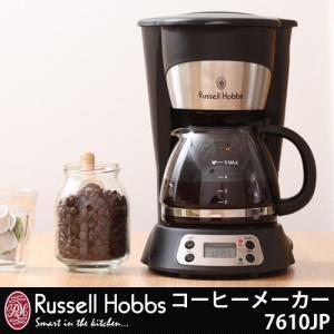 ドリップ式 5杯 パーマネントフィルター ラッセルホブス ( Russell Hobbs コーヒーメーカー )|roomy