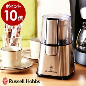 コーヒーミル ラッセルホブス ( Russell hobbs コーヒーグラインダー )|roomy