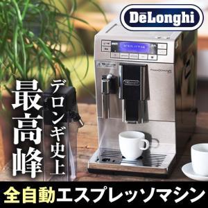 コーヒーメーカー デロンギ 全自動タイプ エスプレッソマシン  ミル付き コンパクト おしゃれ 最高...