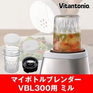 交換用ミル ( マイボトルブレンダー VBL-300用 別売りミル ) roomy