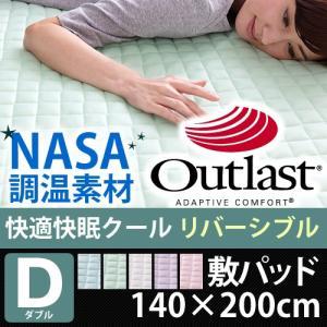 冷却マット 洗える ひんやり 冷感 ( リバーシブルタイプ 快適快眠 クール敷きパッド ダブル )