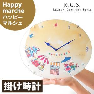 壁掛け時計 壁かけ時計 掛け時計 時計 カラフル かわいい おしゃれ イラスト オーバル 丸型 ガラス Happy Marche ハッピーマルシェ 送料無料|roomy