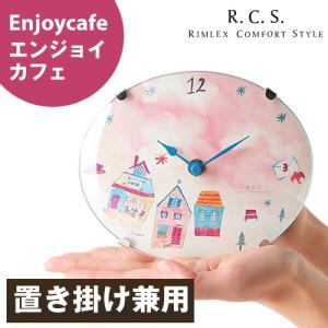 置時計 置き時計 置掛兼用 かわいい おしゃれ イラスト 壁掛け時計 壁かけ時計 掛け時計 時計 置き掛け兼用クロック Enjoy Cafe エンジョイカフェ 送料無料|roomy