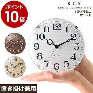 置き時計 アンティーク おしゃれ 壁掛け時計 ( 置き掛け兼用時計 パドメラミニオールド )|roomy