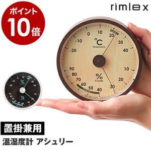 湿度計 温度計 おしゃれ 湿度湿度計 温湿度計 アシュリー 送料無料|roomy