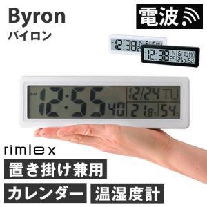 デジタル 目覚まし時計 カレンダー機能 湿度計 温度計 アラーム 置時計 置き時計 rimlex 多機能デジタル電波時計 バイロン Byron 送料無料|roomy